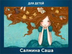 5107871_Salmina_Sasha (250x188, 63Kb)