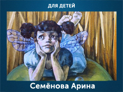 5107871_Semyonova_Arina (250x188, 67Kb)