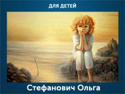 5107871_Stefanovich_Olga (250x188, 47Kb)