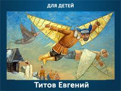 5107871_Titov_Evgenii (250x188, 100Kb)