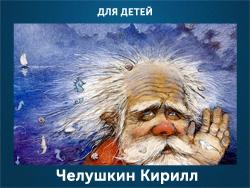 5107871_Chelyshkin_Kirill (250x188, 66Kb)