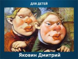 5107871_Yakovin_Dmitrii (250x188, 93Kb)