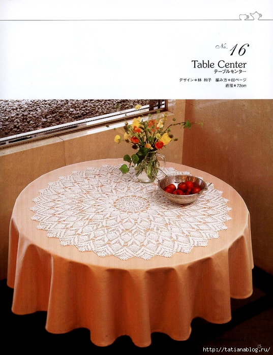Elegant Crochet Lace - 2012.page017 copy (537x700, 288Kb)