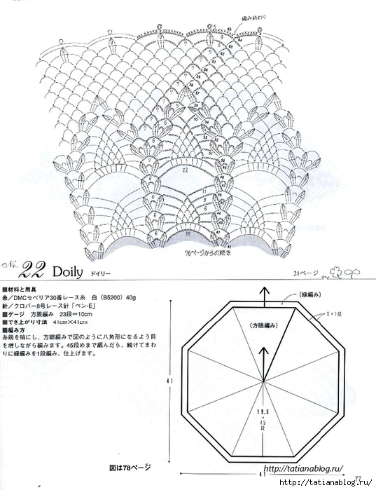 Elegant Crochet Lace - 2012.page079 copy (537x700, 232Kb)