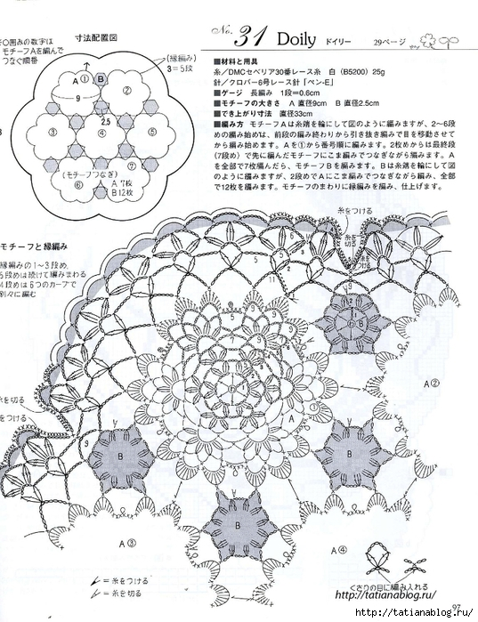 Elegant Crochet Lace - 2012.page099 copy (537x700, 333Kb)