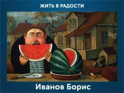 5107871_Ivanov_Boris (250x188, 46Kb)