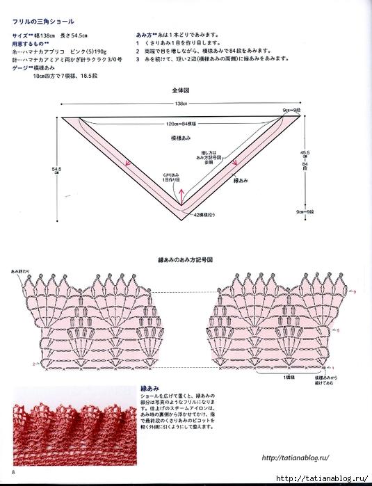 00008 copy (535x700, 204Kb)