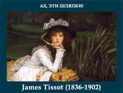 5107871_James_Tissot_18361902 (250x188, 80Kb)