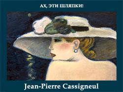 5107871_JeanPierre_Cassigneul (250x188, 48Kb)