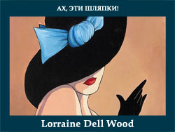 5107871_Lorraine_Dell_Wood (250x188, 47Kb)