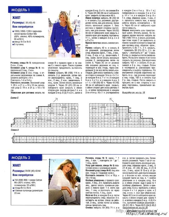Вязание - Ваше Хобби 04 2011.page20 copy (544x700, 295Kb)