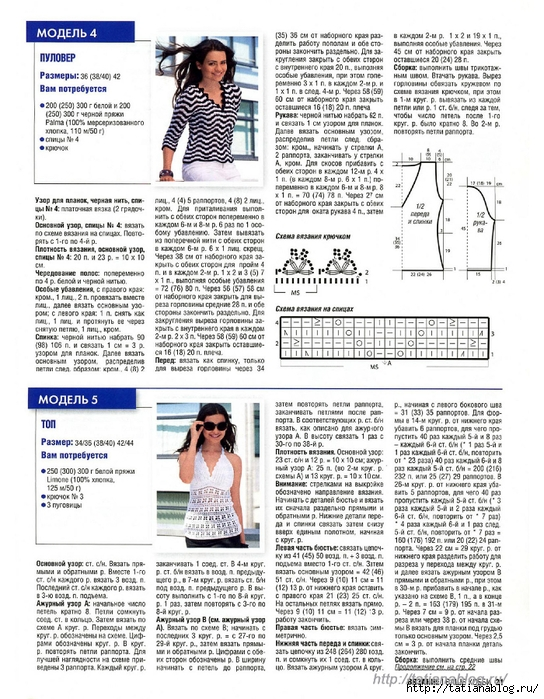 Вязание - Ваше Хобби 04 2011.page22 copy (544x700, 334Kb)