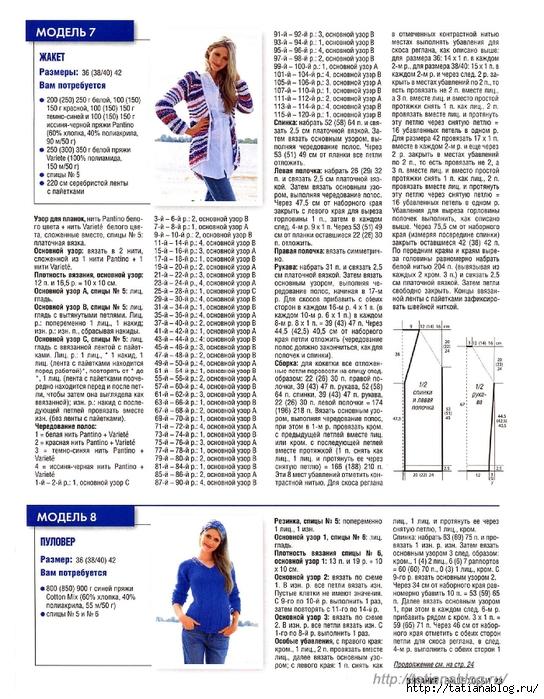 Вязание - Ваше Хобби 04 2011.page24 copy (544x700, 346Kb)