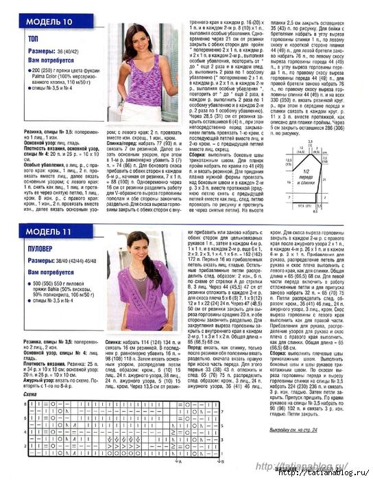Вязание - Ваше Хобби 04 2011.page26 copy (544x700, 332Kb)