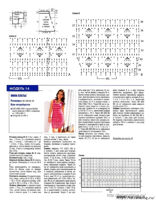 Вязание - Ваше Хобби 04 2011.page28 copy (544x700, 277Kb)