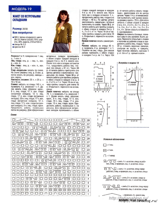 Вязание - Ваше Хобби 04 2011.page32 copy (544x700, 303Kb)