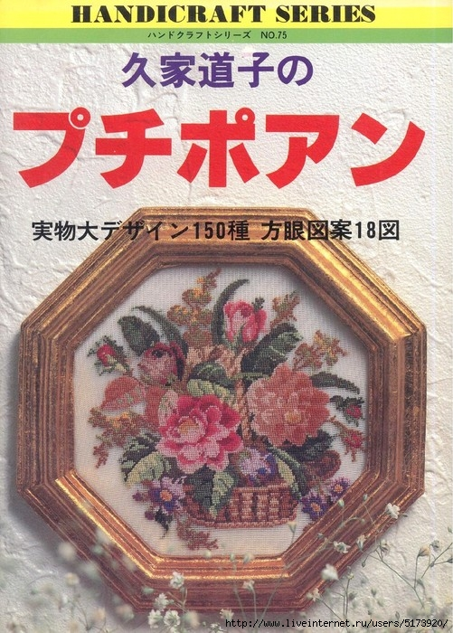 091_Hadicraft-series-75-1972-001 (501x700, 317Kb)