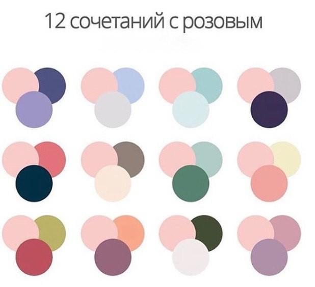 с розовым (618x564, 121Kb)