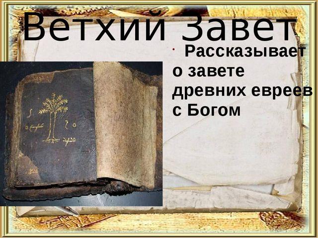 готовы картинки к презентации ветхий завет залива