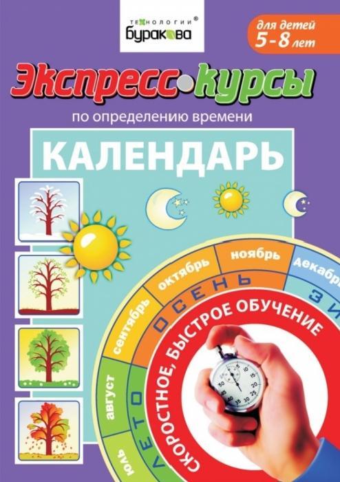 express_kursy_kalendar_s_5_-_8_let_1 (494x700, 296Kb)