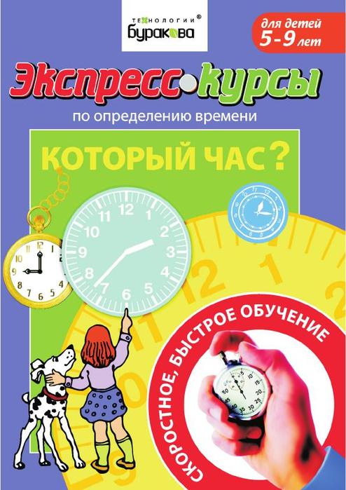 Express-kursy_po_opredeleniyu_vremeni_2_1 (494x700, 376Kb)