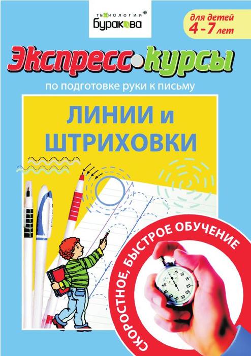 Linii_i_shtrikhovki_Express-kursy_po_podgotovke_ruki_k_pismu_1 (494x700, 373Kb)