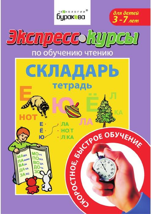 Skladar_Express_kursy_po_obucheniyu_chteniyu_Burakov_N_B_1 (494x700, 346Kb)