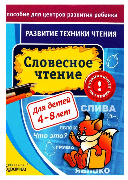 Burakov_N__Slovesnoe_chtenie_Express-kursy_po_razvitiyu_tekhniki_chtenia_4-8let_1 (495x700, 459Kb)