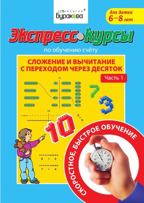 Slozhenie_i_vychitanie_s_perekhodom_cherez_desyatok_chast_1_1 (494x700, 351Kb)