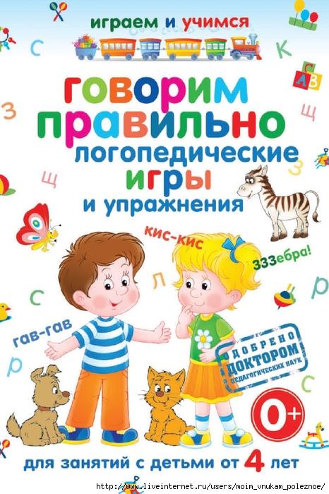 1kruglova_a_m_govorim_pravil_no_logopedicheskie_ig (466x700, 281Kb)