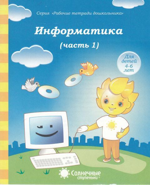 Solnechnye_stupenki_Rabochie_tetradi_doshkolnika_Informatika_1_chast_4-6_let_1 (479x588, 223Kb)
