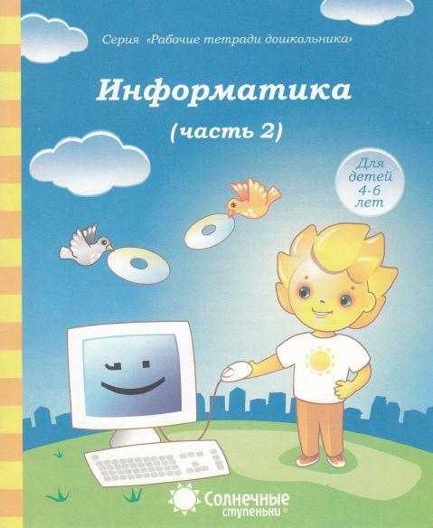 Solnechnye_stupenki_Rabochie_tetradi_doshkolnika_Informatika_2_chast_4-6_let_1 (479x584, 210Kb)