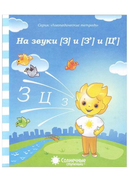 Solnechnye_stupenki_-_Logopedicheskie_tetradi_-_Na_zvuki_Z_Z_Ts_1 (494x700, 295Kb)