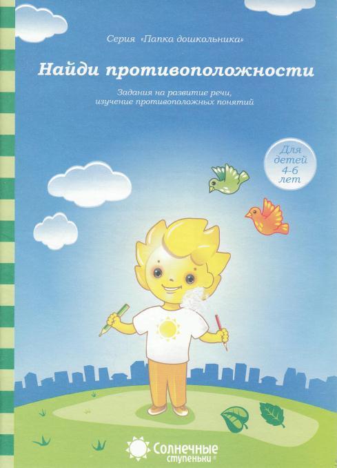 Solnechnye_stupenki_Naydi_protivopolozhnosti_1 (489x678, 211Kb)