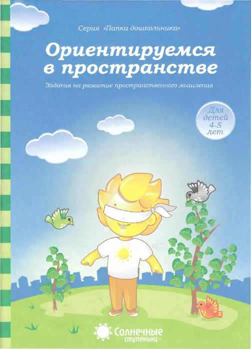 Solnechnye_stupenki_Orientiruemsya_v_prostranst_1 (502x700, 355Kb)