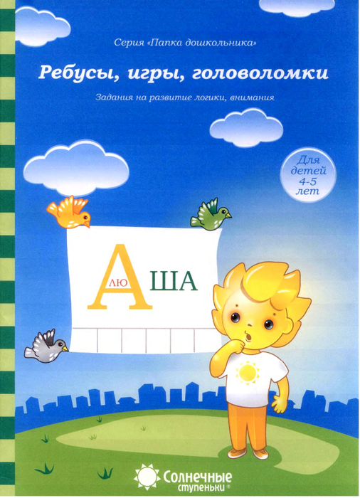 Solnechnye_stupenki_Rebusy_igry_golovolomki_1 (506x700, 399Kb)