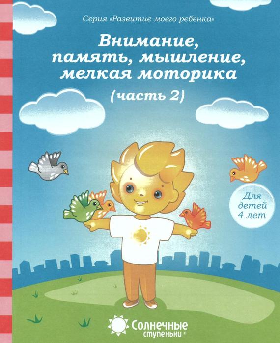 Solnechnye_stupenki_-_Razvitie_moego_rebenka_-_Vnimanie_pamyat_myshlenie_melkaya_motorika_4_goda_chast_2_-_2016_1 (570x700, 418Kb)