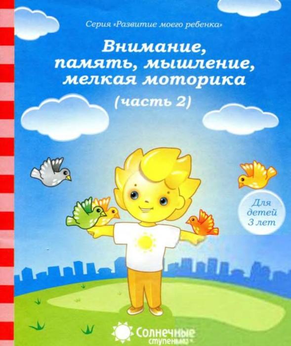 Solnechnye_stupenki_Vnimanie_pamyat_myshlenie_melkaya_motorika_ch_2__dlya_3_let_1 (589x700, 390Kb)