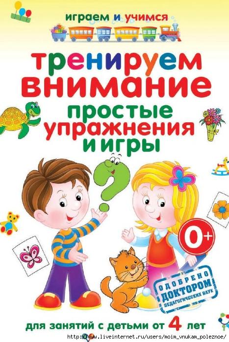 1kruglova_a_treniruem_vnimanie_prostye_uprazhneniy (467x700, 280Kb)