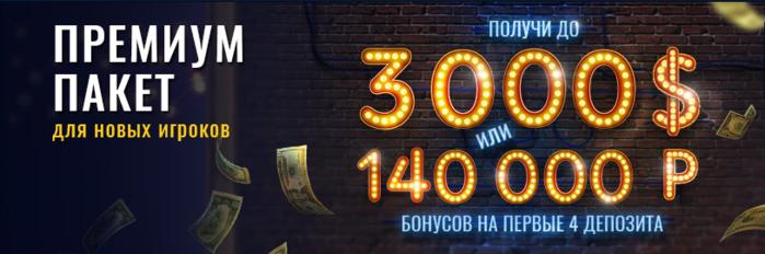 азино999 играть онлайн получить бонус за регистрацию