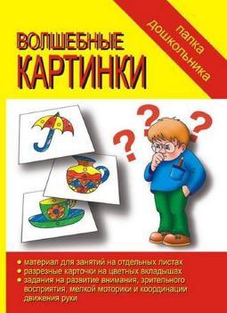 Papka_doshkolnika_Volshebnye_kartinki_1 (255x351, 102Kb)