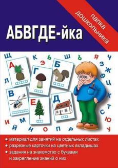Papka_doshkolnika_ABVGDE-yka_1 (230x327, 90Kb)