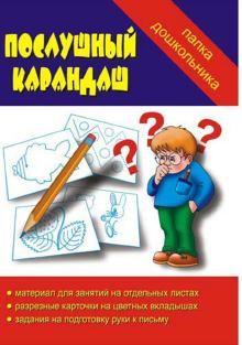 Papka_doshkolnika_Poslushny_karandash_1 (220x313, 82Kb)