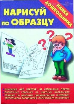 Papka_doshkolnika_Narisuy_po_obraztsu_1 (247x345, 109Kb)