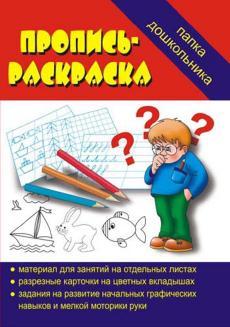 Papka_doshkolnika_Propis_-_raskraska_1 (230x327, 90Kb)