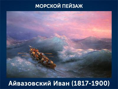 5107871_Aivazovskii_Ivan_18171900 (400x300, 134Kb)