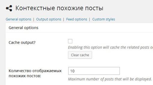 Плагин похожих записей WordPress выводит удаленные статьи