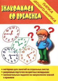 Papka_doshkolnika_Znakomimsya_so_vremenem_1 (196x273, 79Kb)