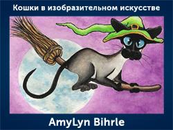 5107871_AmyLyn_Bihrle (250x188, 89Kb)