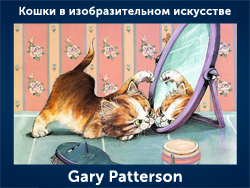 5107871_Gary_Patterson (250x188, 93Kb)